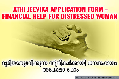 ATHI JEEVIKA APPLICATION FORM / FINANCIAL HELP FOR