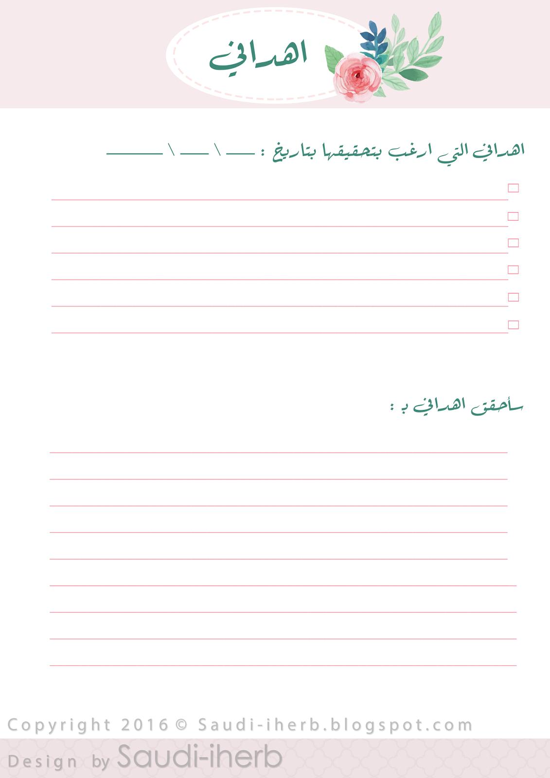 جداول لتنظيم ومتابعة العناية بالبشرة والرجيم و التمارين آي هيرب بالعربي من السعودية تجارب منتجات Print Planner Weekly Planner Printable Daily Planner Pages