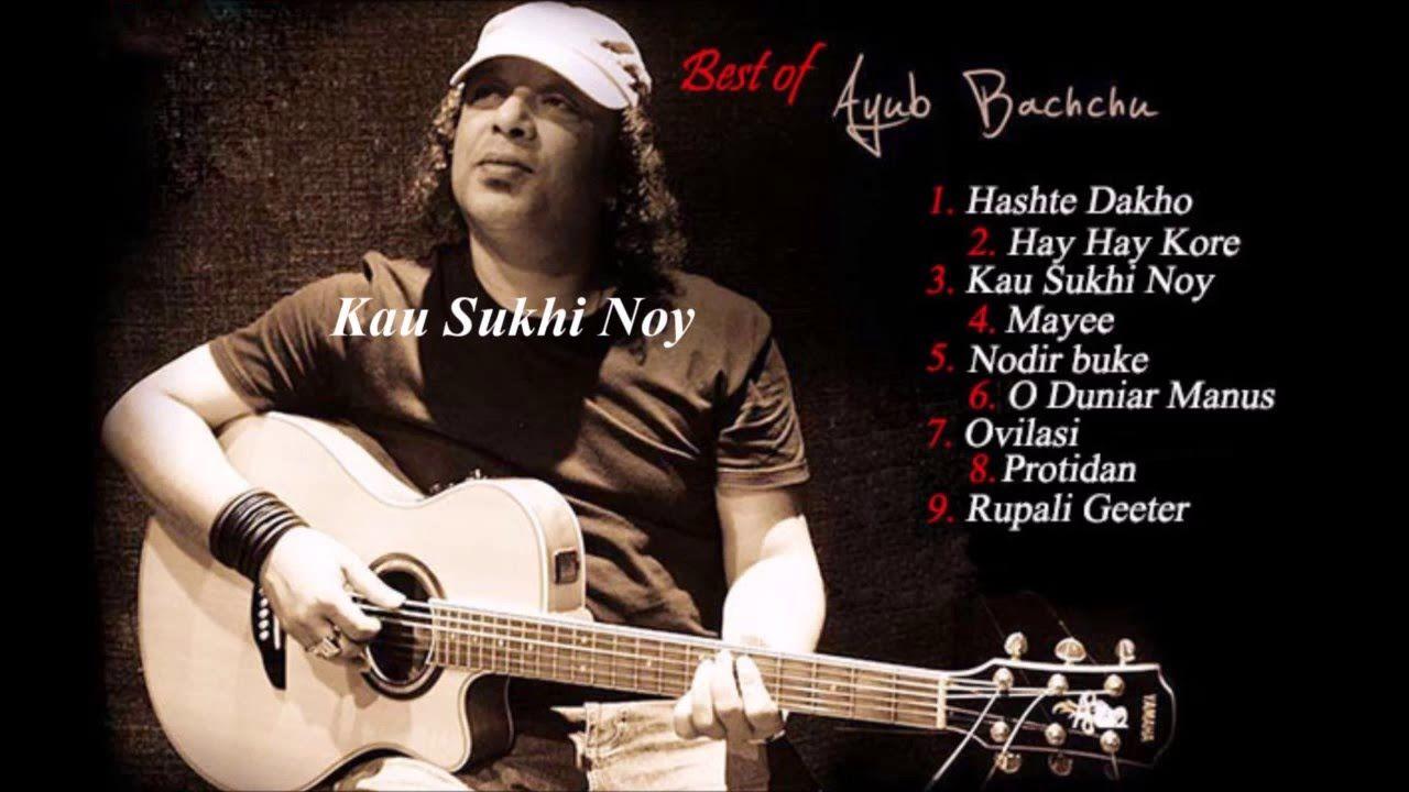 Best Of Ayub Bachchu Lrb Bangla Mp3 Songs Full Album 3 Audio
