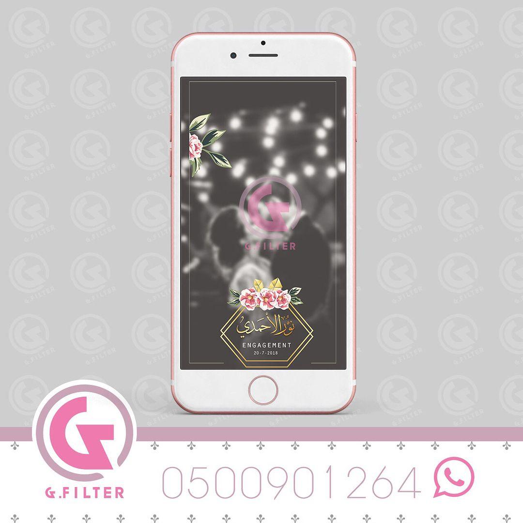 Engagement Filter نماذج من اعمالنا يمكن تعديلها حسب الطلب فلتر مناسبة سناب فلتر فلتر سناب مصمم فلاتر تصميم فلتر إيفنت مناسبا Cards Snap Filters Iphone