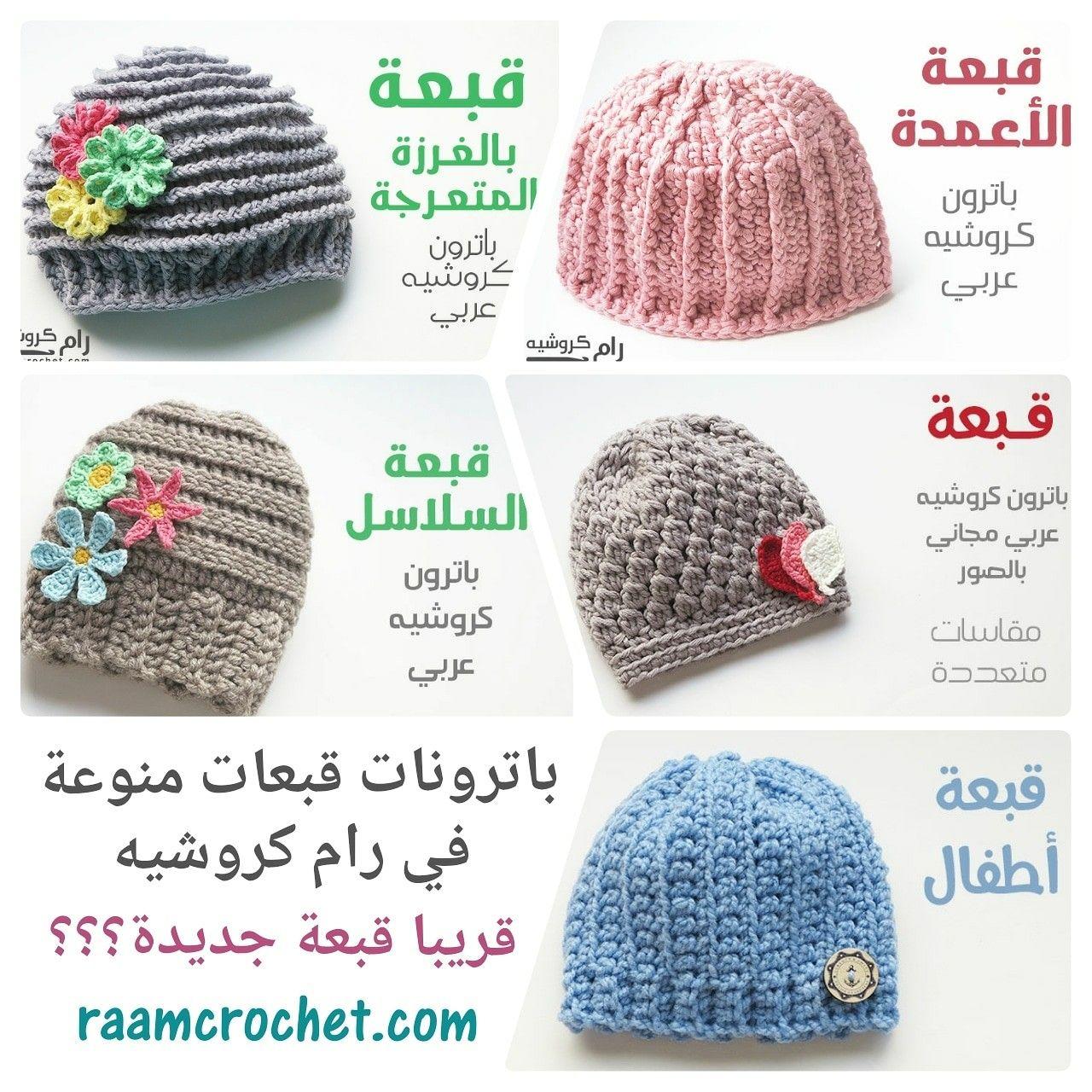 صباح الخير جمعت كل القبعات التي نشرتها في رام كروشيه في صورة واحدة وقريبا إن شاء الله سأنشر ب Crochet Kids Scarf Baby Afghan Crochet Baby Girl Crochet