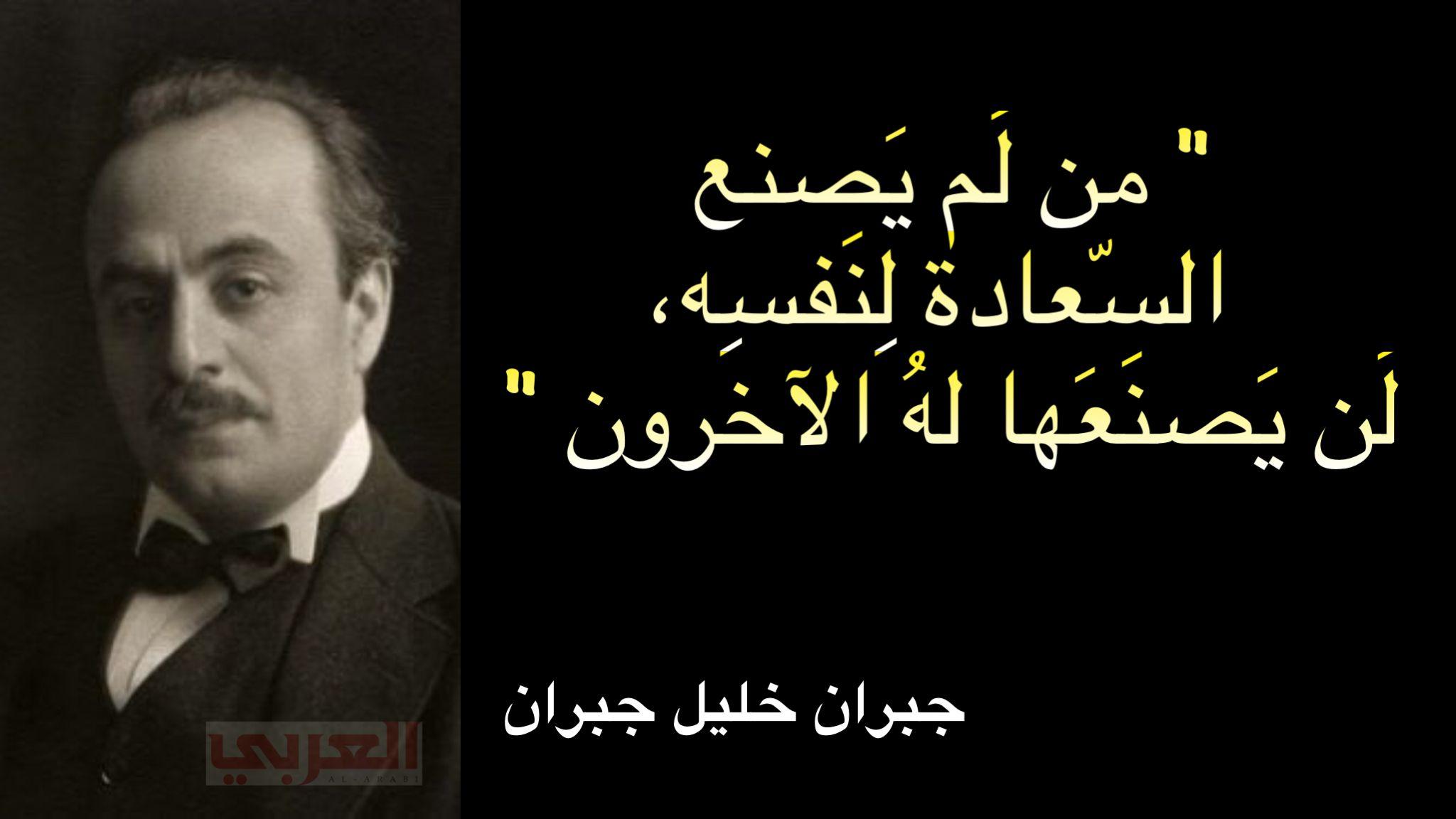 من لم يصنع السعادة لنفسه لن يصنعها له الآخرون جبران خليل جبران Arabic Words Words Wisdom