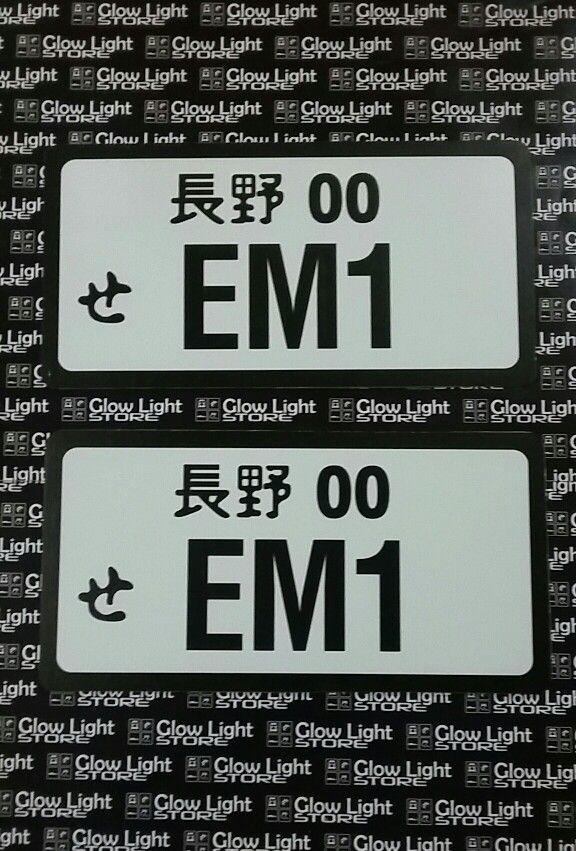 PLACA EM1, Impresa directamente Material: Plastico Tamaño: 30x15 cms.