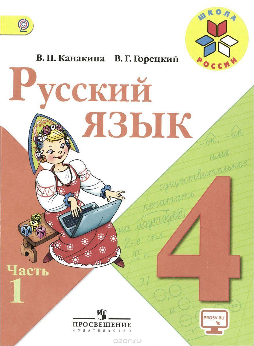 Русский язык 3 класс готовая домашняя работа