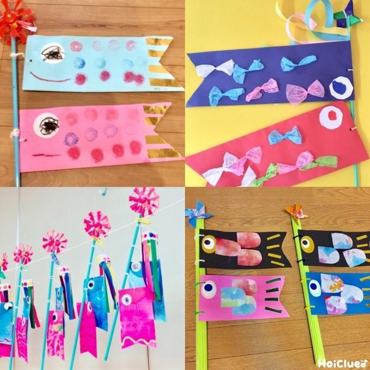 みんなの夏の壁面 子どもたちの作品を生かした壁面アイディアを覗いてみよう 保育や子育てが広がる 遊び と 学び のプラットフォーム ほいくる 鯉のぼり 工作 鯉のぼり 手作り 幼稚園の工作