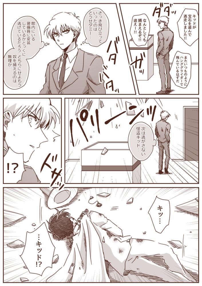 #腐向け 快斗受け落書き漫画① - おさむのイラスト - pixiv