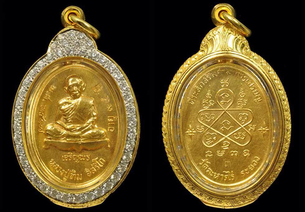 เหรียญเจริญพร หลวงปู่ทิม วัดละหารไร่ เหรียญหลัก ราคาเกินล้าน 1