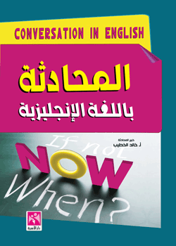 كتاب المحادثة باللغة الإنجليزية Conversation In English Spelling Rules Conversational English Arabic Books