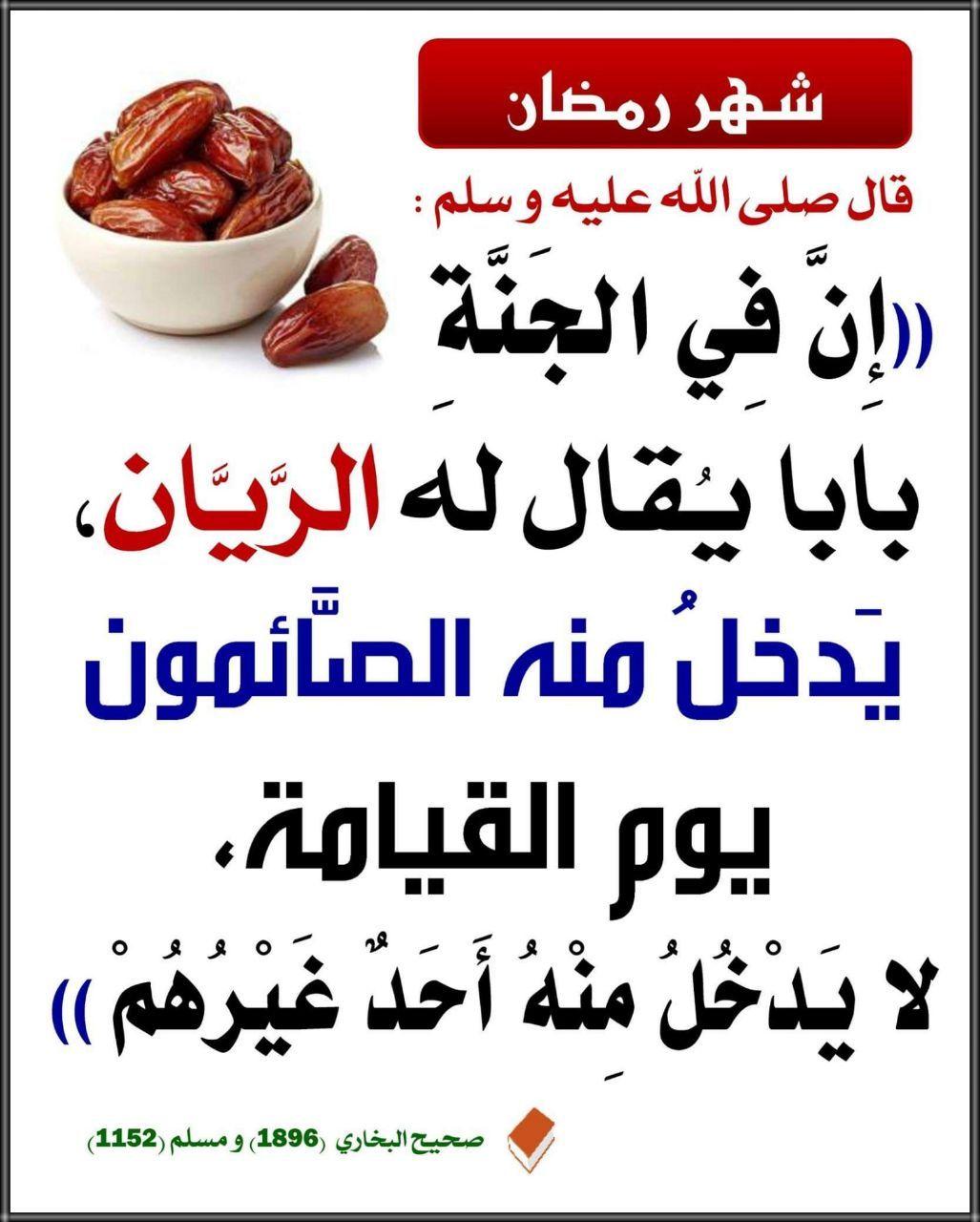 رمضان Ramadan Prayer Islam Facts Islamic Phrases