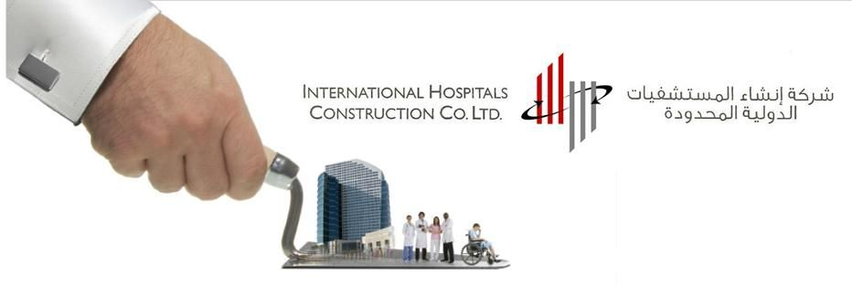 International Hospitals Construction Co Ltd Is A World Class Leading Hospital And Education Construction Comp Construction Company Engineering Design Hospital