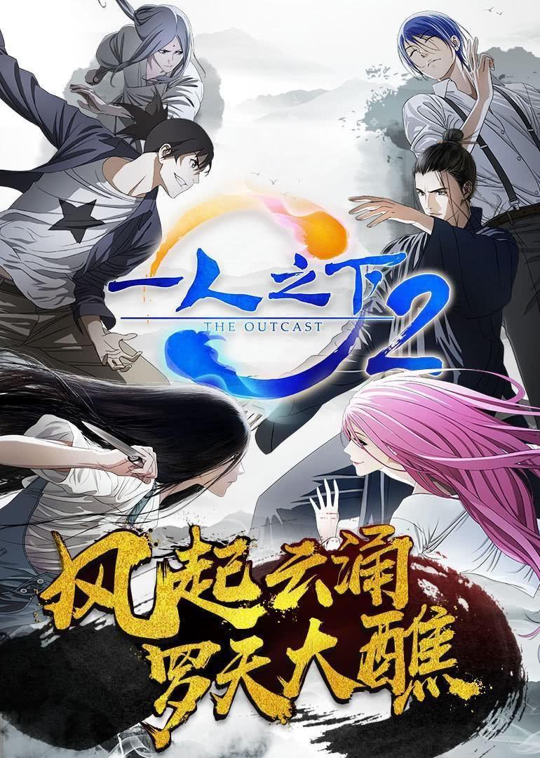 Hitori no Shita The Outcast 2nd Season 00 24 Anime