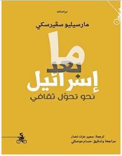 تحميل كتاب ما بعد اسرائيل pdf