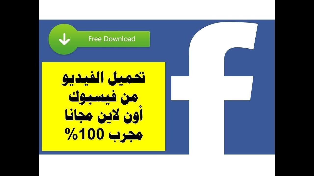 تحميل أي فيديو من الفيسبوك أون لاين مجانا مجرب 100 Letters Symbols Free Download