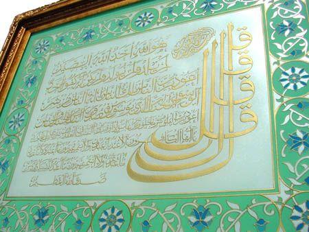 4 Quls 1 Suratul Kaferoon 2 Suratul Ikhlas 3 Suratul Falaq 4 Suratun Nas Islamic Pictures Ramadan Greetings Eid Greetings