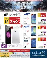 3535c6f6a Xcite Alghanim Kuwait - Amazing offers on Mobiles   Home Applicances