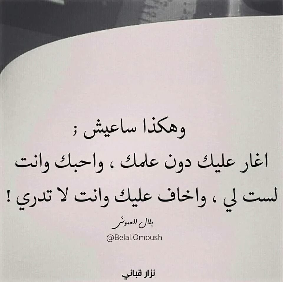 واموت وانا احبك Words Quotes Love Words Proverbs Quotes