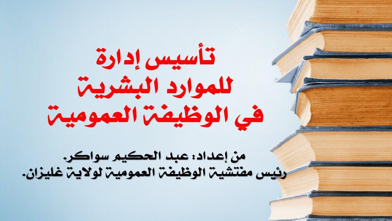 تأسيس إدارة للموارد البشرية في الوظيفة العمومية Arabic Calligraphy Calligraphy