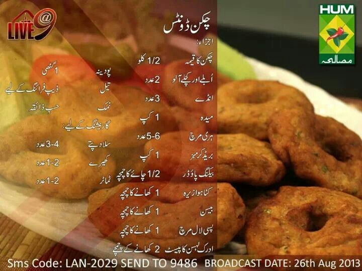 Chicken Donuts 1 Pakistani Food In 2019 Cooking Recipes Afghan Food Recipes Masala Tv Recipe