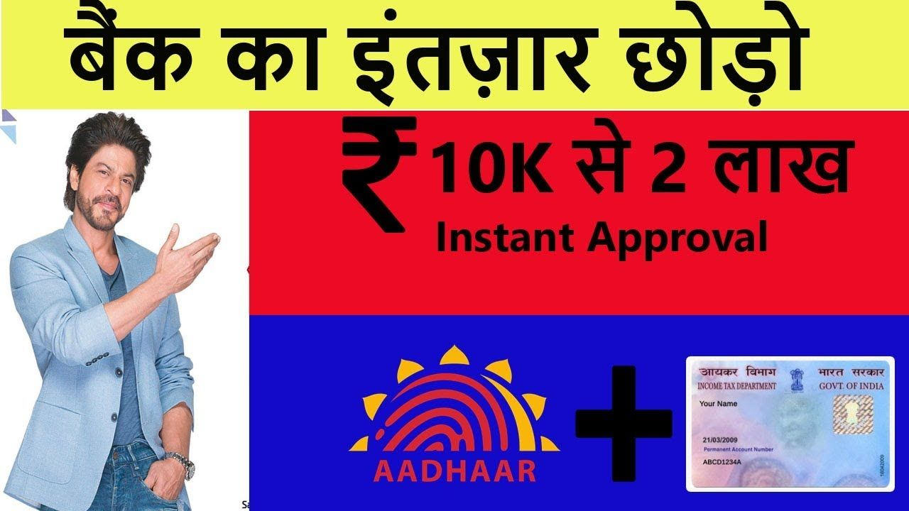 Get Instant Personal Loan Loan Without Documents Aadhar Card Loan Ap Personal Loans Personal Loans Online Aadhar Card
