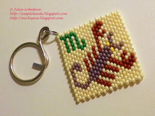 Beaded keychain with zodiac sign Scorpio in the brick stitch beading technique. Free pattern with detailed tutorial.