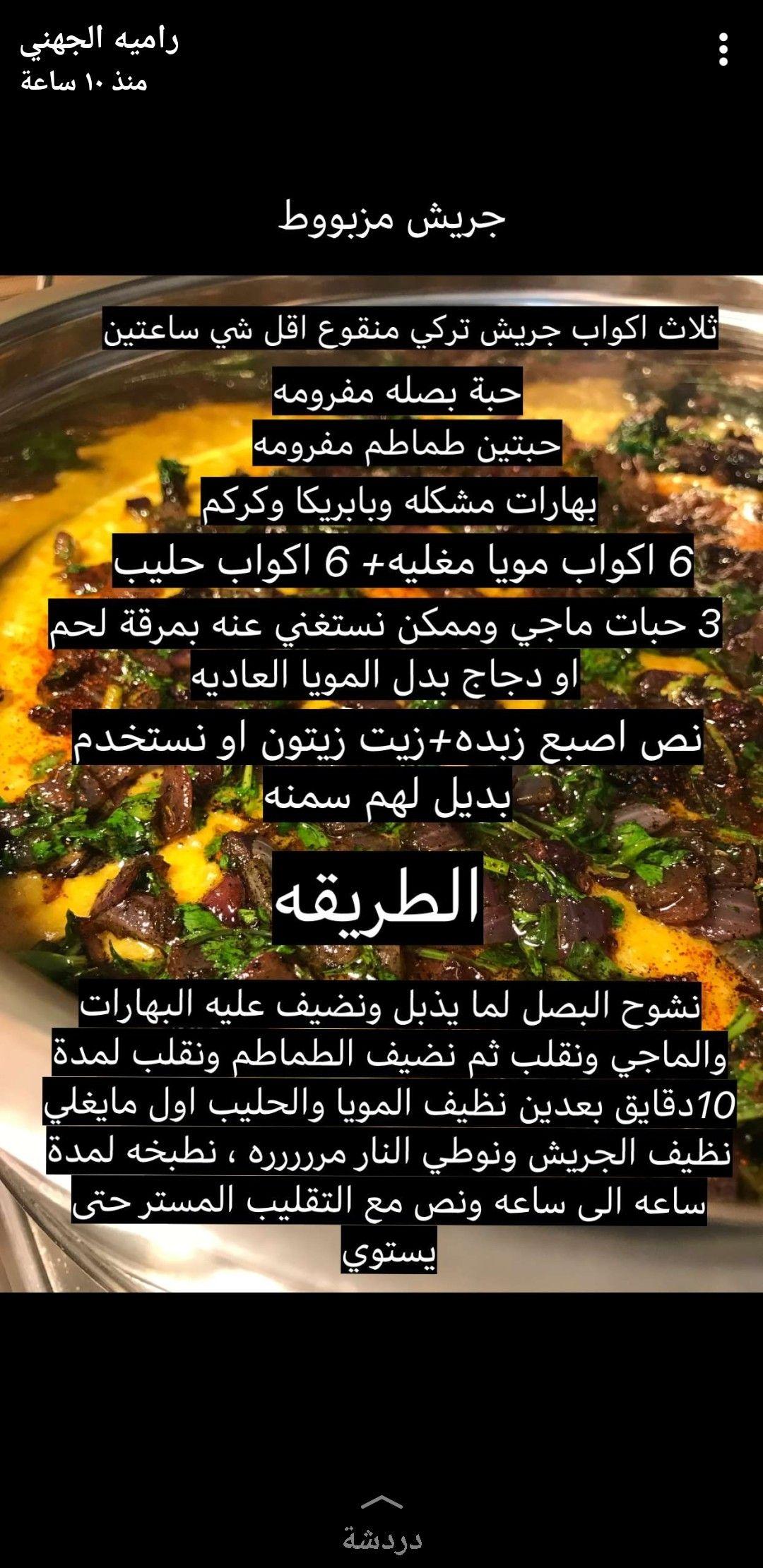 جريش مضبوط Diy Food Recipes Food Receipes Savoury Food