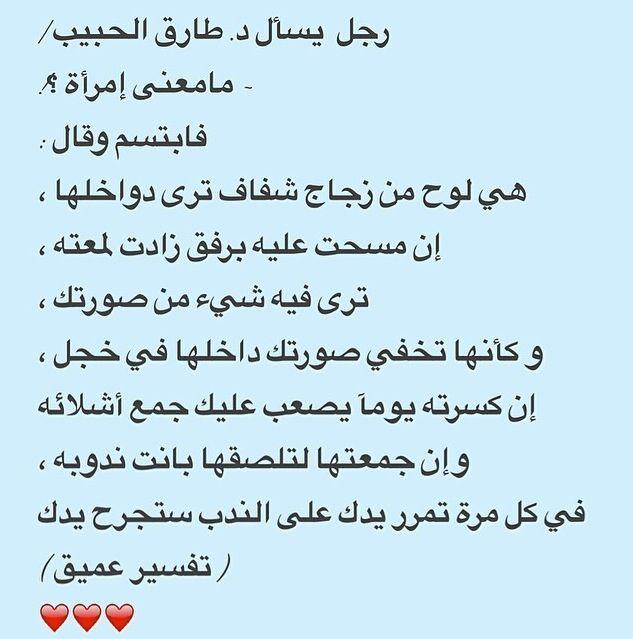 اجمل الكلمات في وصف المرأه Arabic Quotes Quotes Math