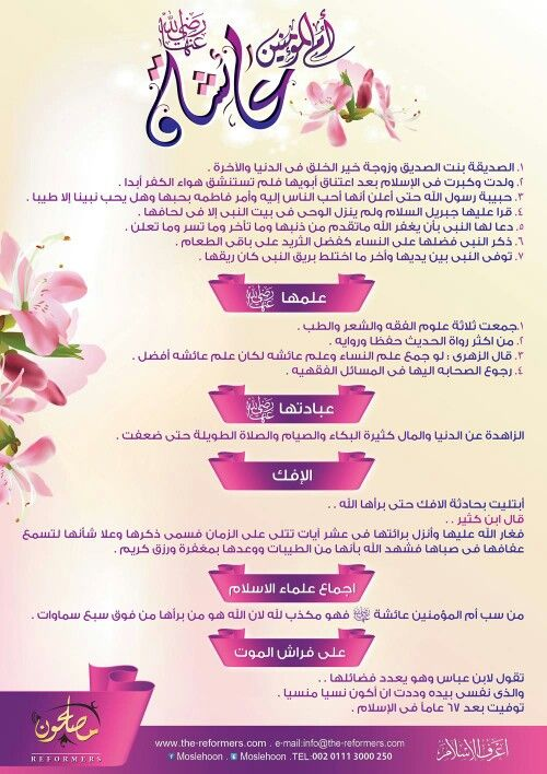 أمنا عائشة رضي الله عنها Moslehoon مصلحون Learn Islam Positive Notes Islam