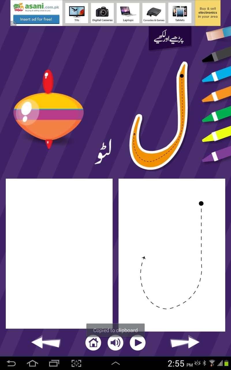 Kids Urdu Alphabet Activity App Is A Comprehensive Learning Book For Kids To Read Listen T Alphabet Worksheets Kindergarten Alphabet Activities Language Urdu
