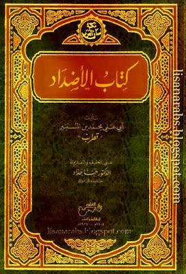 تحميل كتاب الاضداد للسجستاني pdf