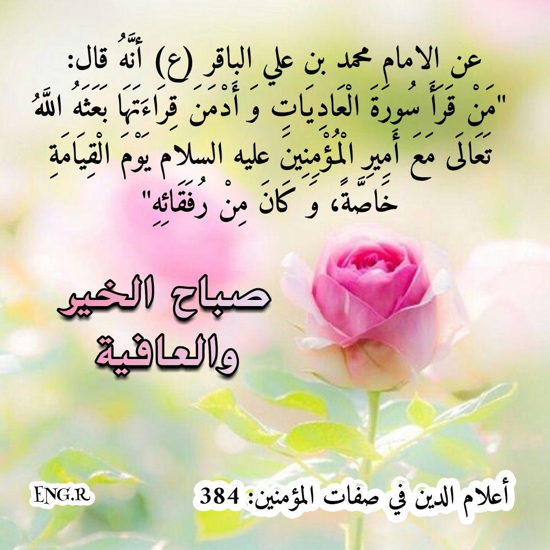 صباح الخيرات True Quotes Ali Quotes Imam Ali Quotes
