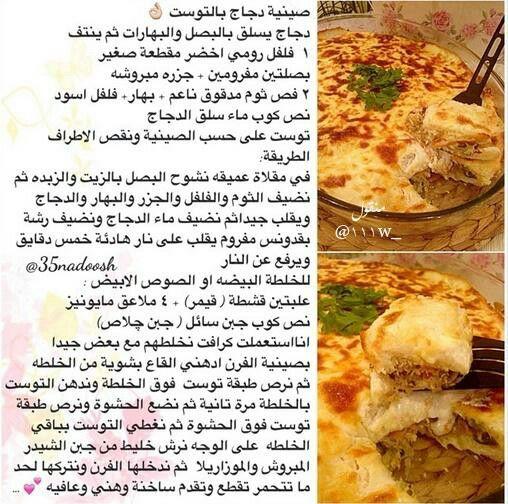 صينية الدجاج بالتوست Egyptian Food Breakfast Recipes Indian Food Receipes