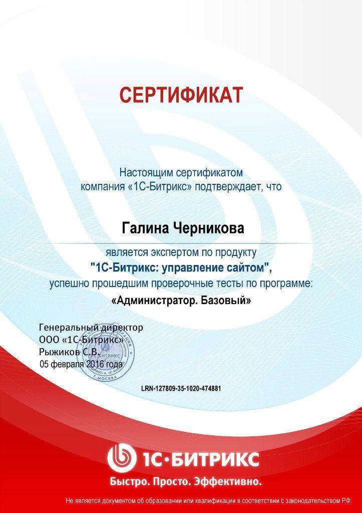 Сертификат битрикс управление сайтом выгрузка файла в битриксе