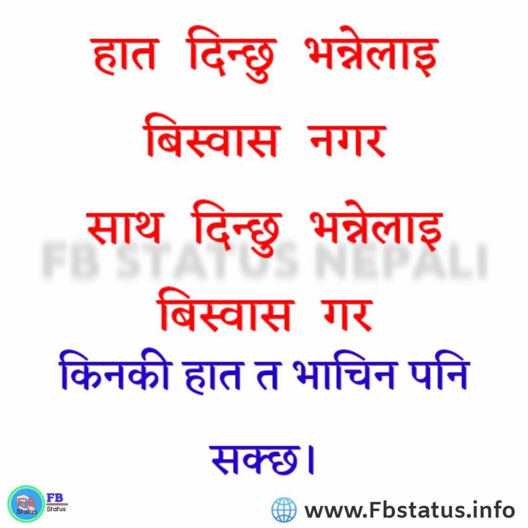 Tiktok Status Nepali Fb Status Nepali Best Motivational Quotes Inspirational Quotes About Success Motivational Quotes