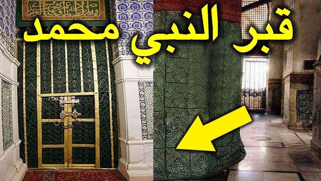 بالفيديو لن تصدق ماذا وجدوا داخل قبر النبي ﷺ معجزه كبيرة هزت الكون س