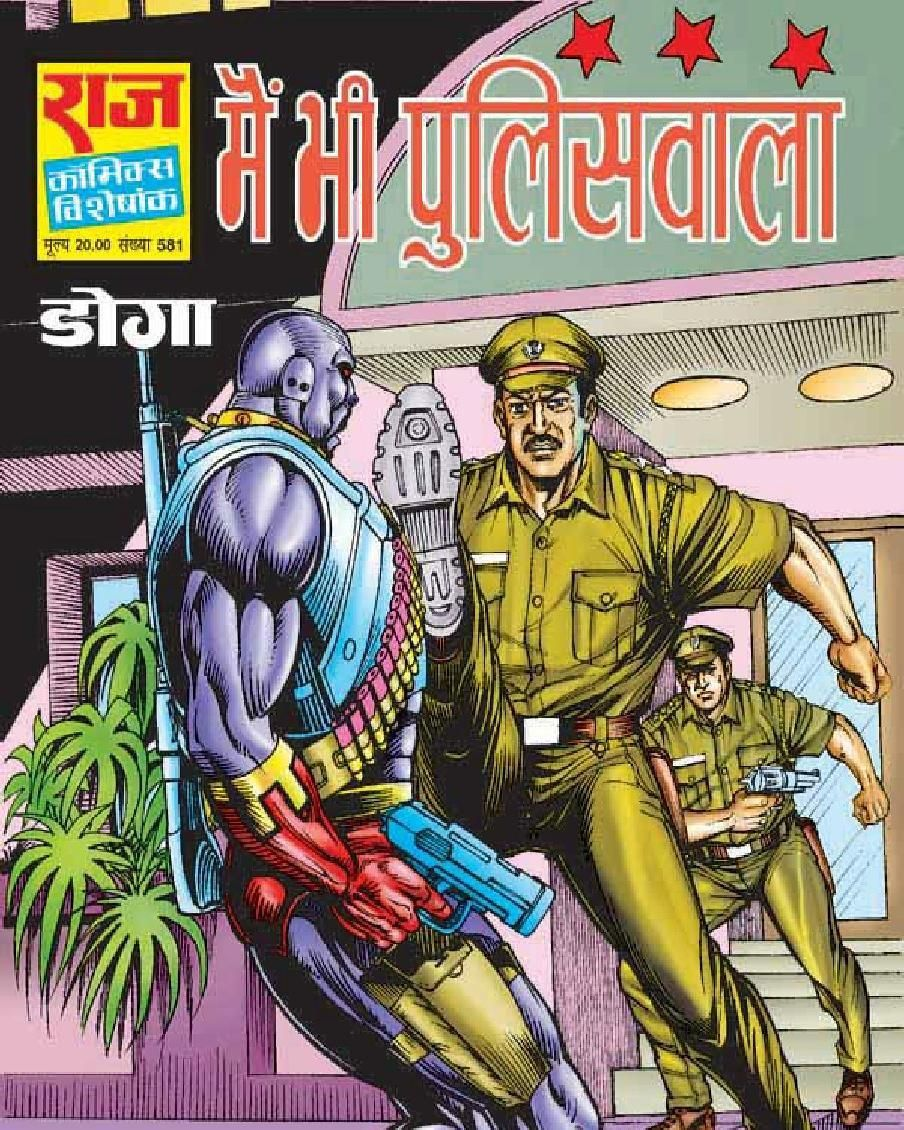 Untitled | Comic Haveli Social | Read comics free, Comics