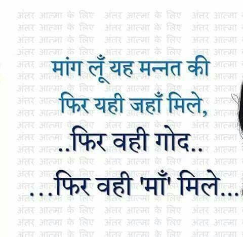 Pin by Mehak Khanna on AWESOME HINDI QUOTES⚫HINDI SHAYRI ☺ | One word  quotes, Mother quotes, Feelings quotes