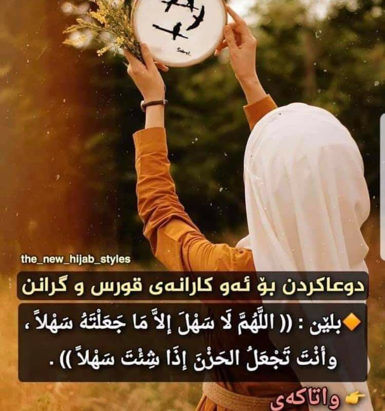 Pin By Fj On Hijabi Girl Beautiful Mind Quotes Quran Quotes Mindfulness Quotes