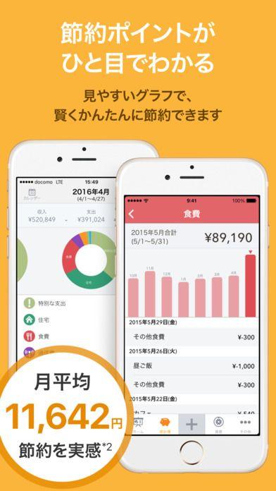 Iphone スクリーンショット 2 家計簿 アプリ バナー