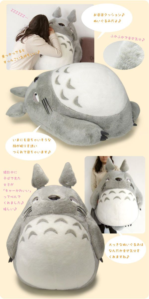 My Neighbor Totoro] large totoro nap cushion | adornos | Pinterest ...