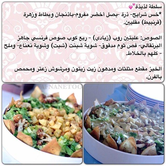Pin By Fto0on123 Al Hajri On المطبخ العالمي Kitchen Salad Recipes Healthy Lunch Syrian Food Food Dishes