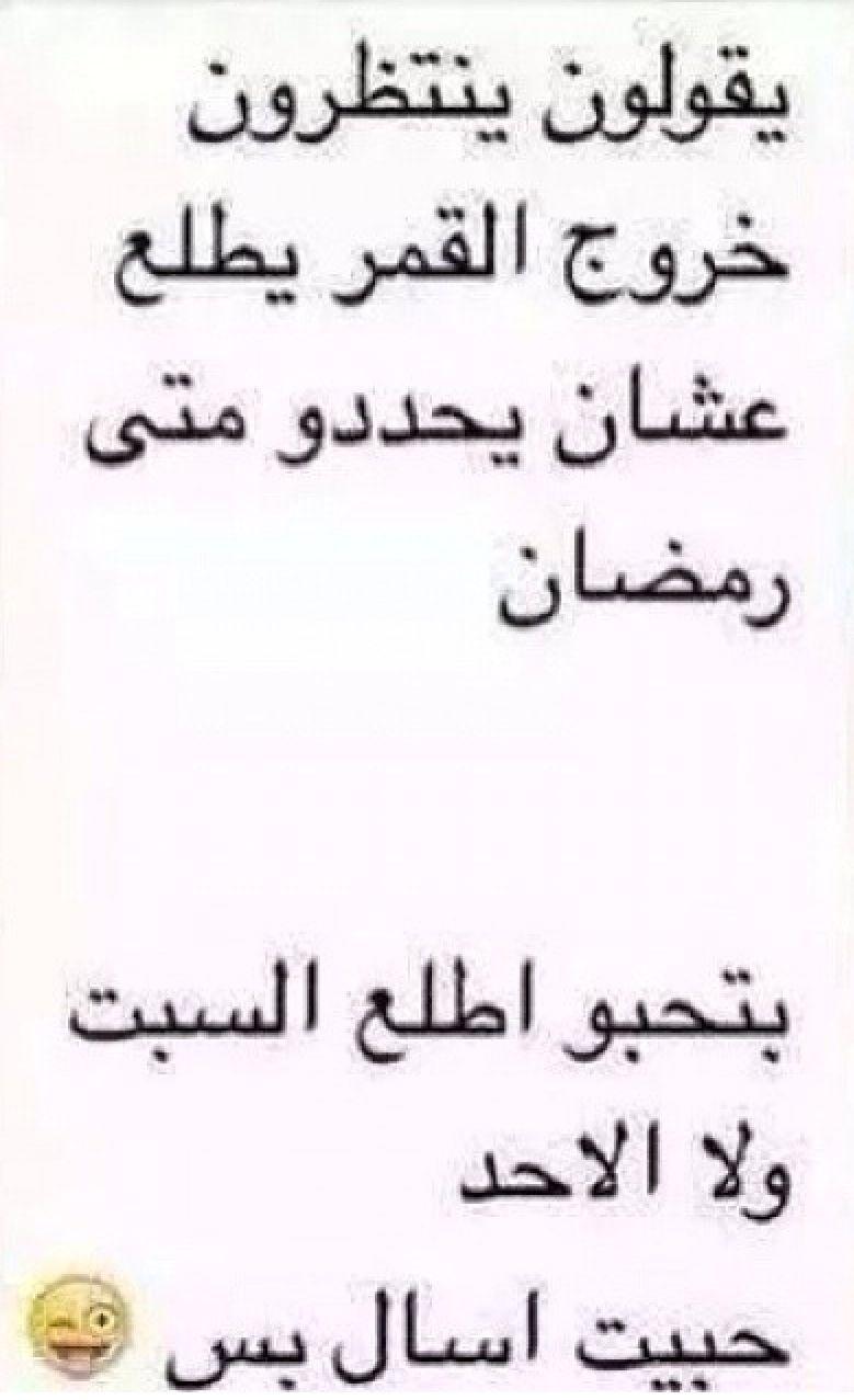 حددوا في اي يوم اطلع مشان رمضان يا جماعة Funny Quotes Arabic Funny Quotes