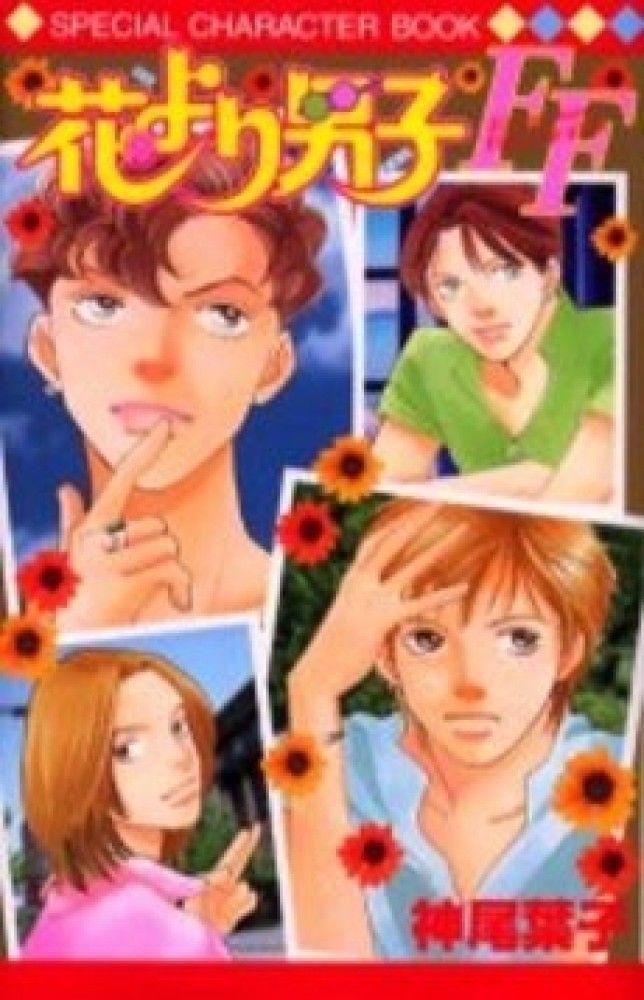 Boys Over Flowers Hana Yori Dango Special Character Book Kamio