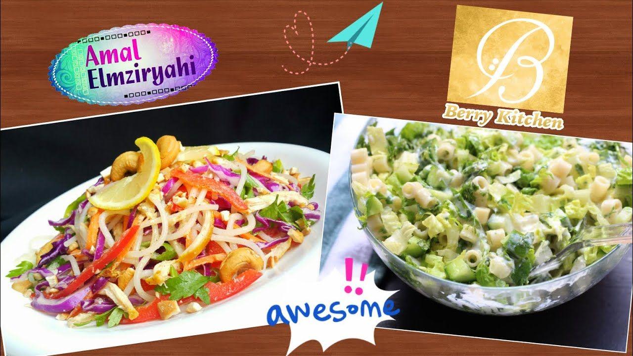 سلطة النودلز بالخضار والدجاج Rice Noodle Salad بالتعاون مع قناة Berry Kitchen Youtube Food Vegetables Cabbage
