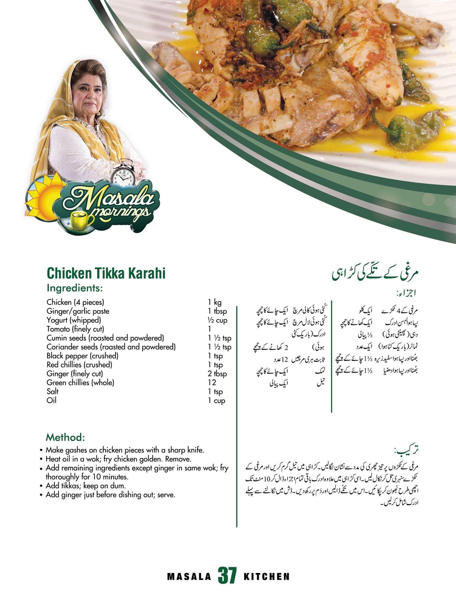 Karachi urdu recipe pinterest pakistani recipes desi food and karachi pakistani dishespakistani recipeschicken forumfinder Image collections