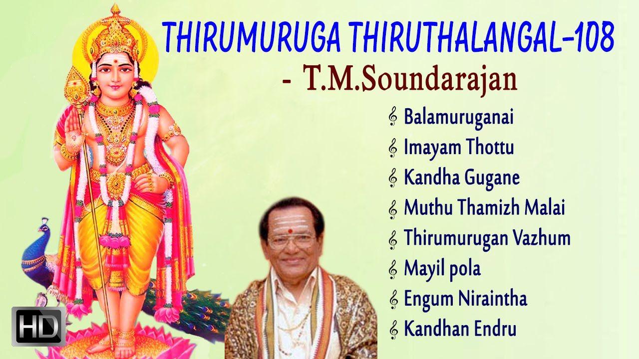 T M Soundararajan Lord Murugan Devotional Songs Thirumurugan Thiruthalangal 108 Audio Jukebox Lagu Lord Audio