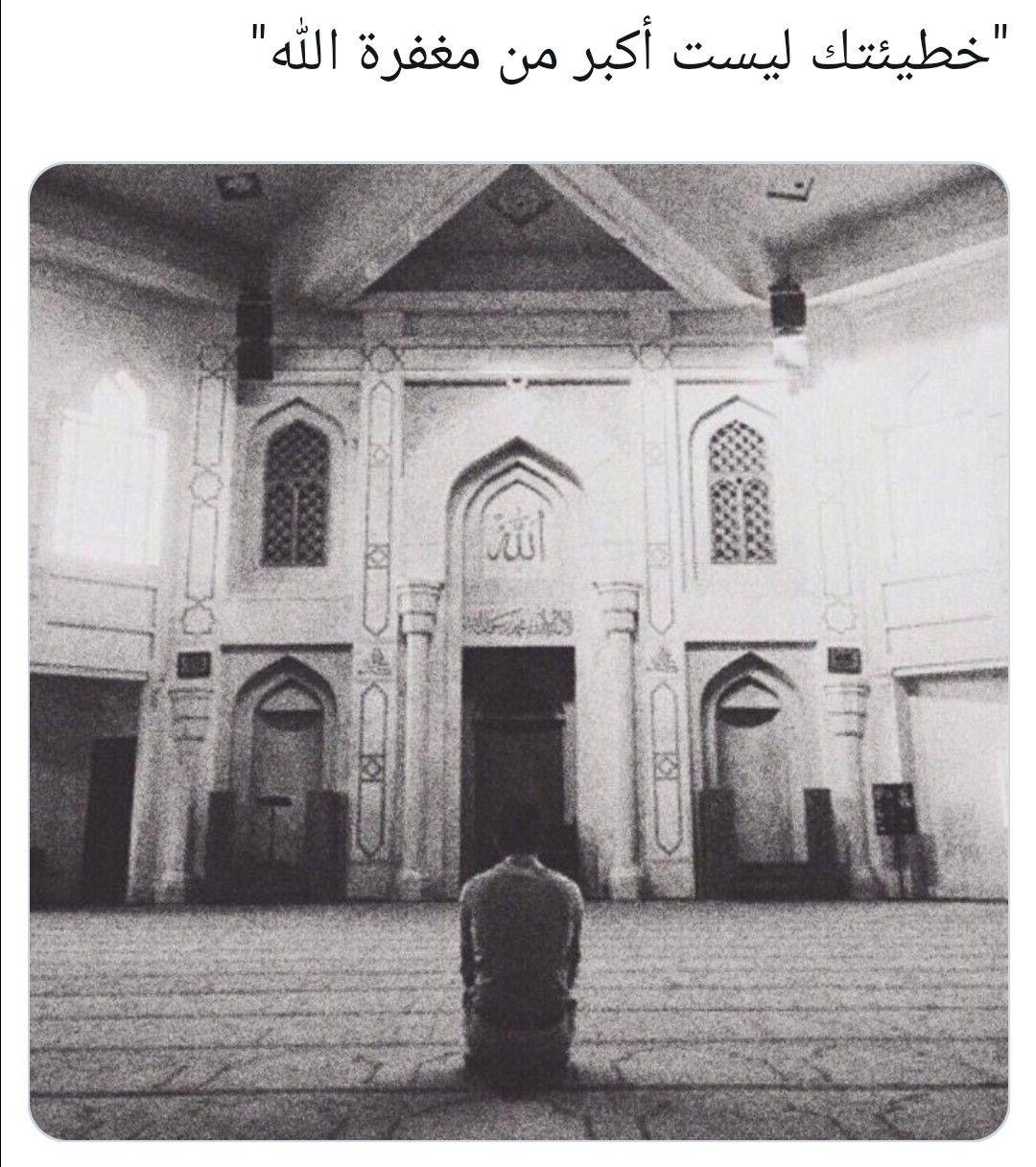 خطيئتك ليست أكبر من مغفر الله Islamic Pictures Muslim Pictures Free Instagram