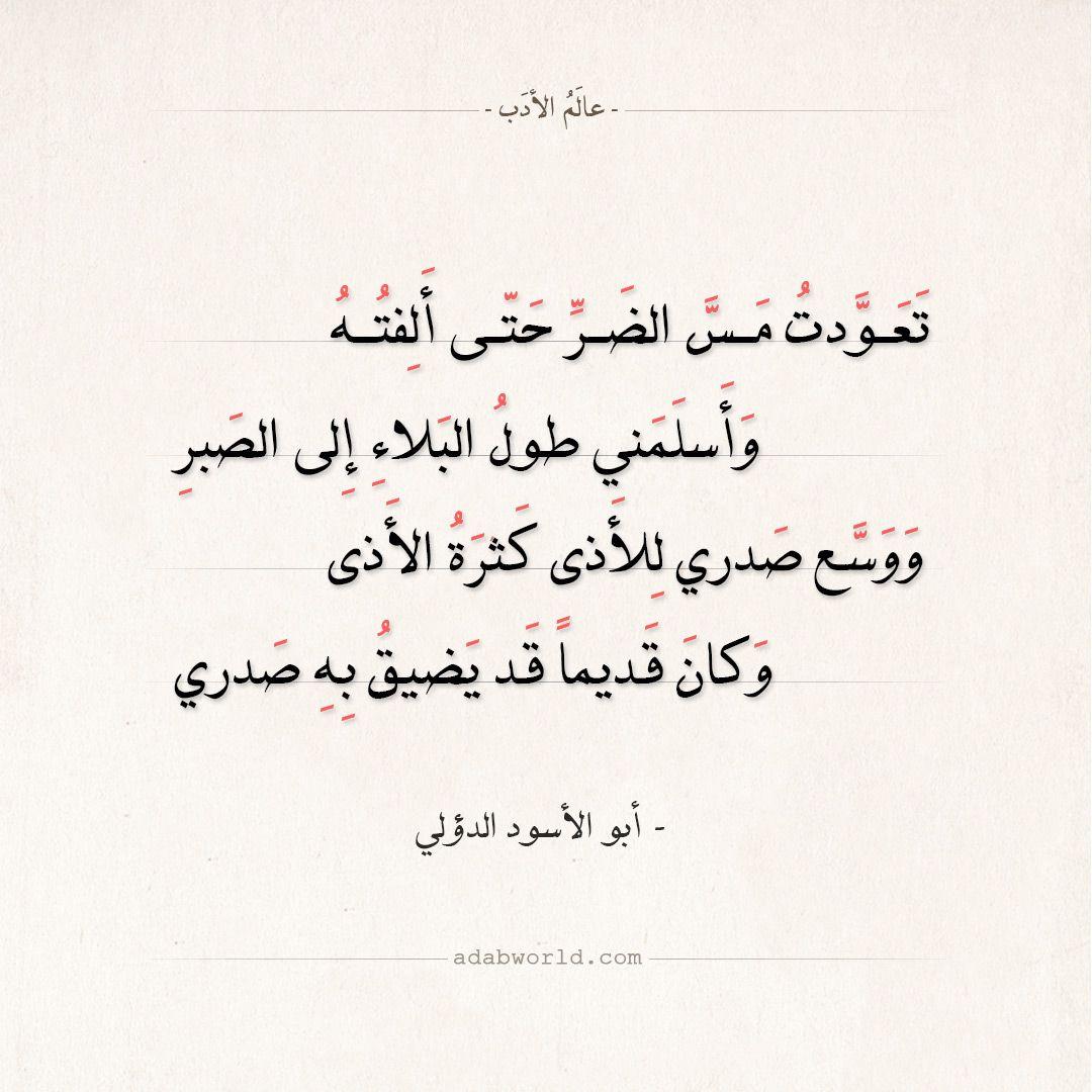 شعر أبو الأسود الدؤلي تعودت مس الضر حتى ألفته عالم الأدب Quotes For Book Lovers Arabic English Quotes Book Quotes