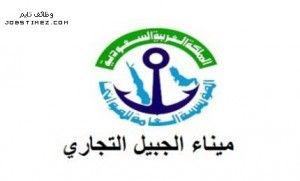 وظائف ميناء الجبيل التجاري 1437 سعوده Retail Logos Lululemon Logo Convenience Store Products