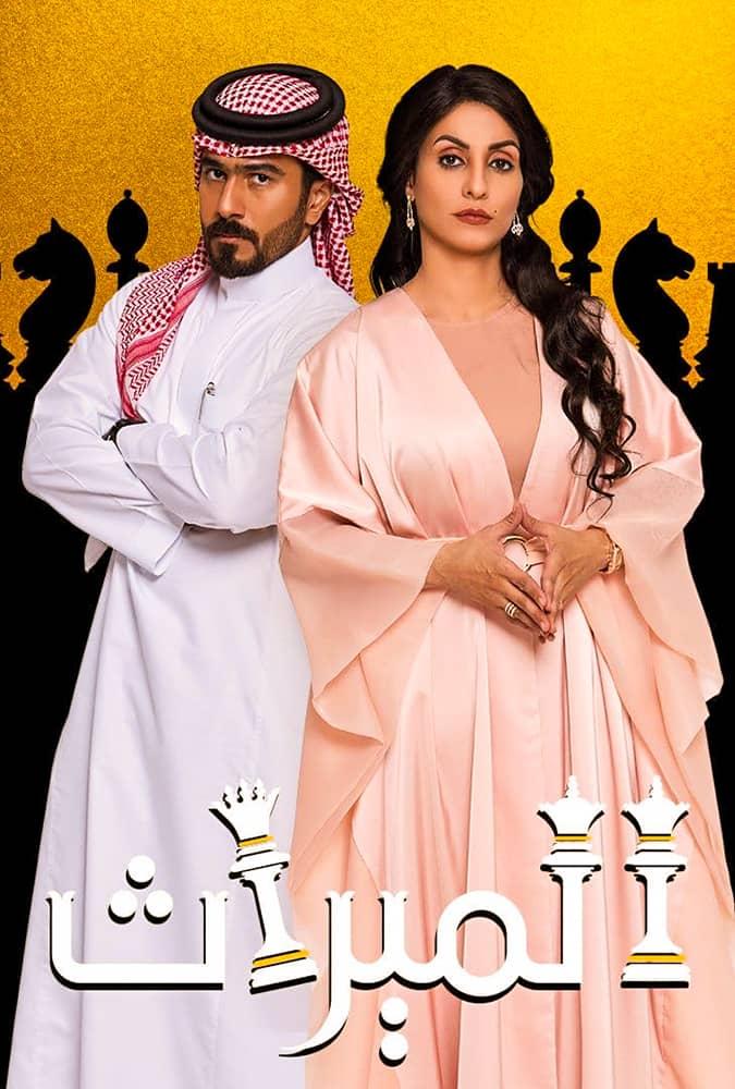 مسلسل الميراث الحلقة 8 الثامنة كاملة اون لاين بدون تحميل مباشرة شاهد المسلسل السعودي الميراث 2020 Youtube Sari Movie Posters