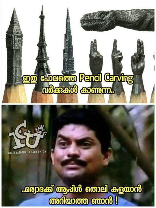 Pin On Icu Troll Malayalam